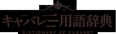 キャバレー用語辞典