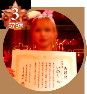 名駅店いのりさんイメージ