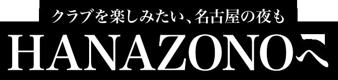 クラブを楽しみたい、名古屋の夜も HANAZONOへ