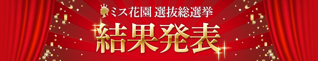ミス花園選抜総選挙結果発表