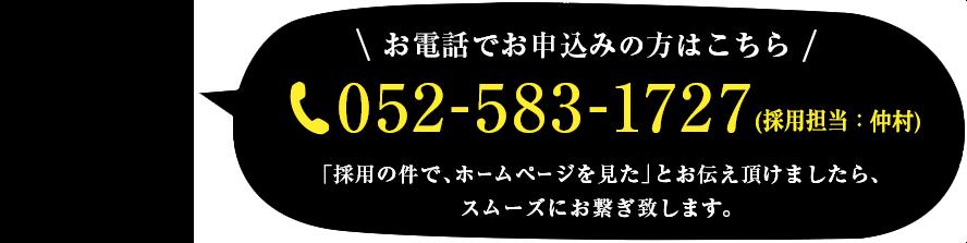 お電話でお申込の方はこちら TEL:052-583-1727(採用担当:出口)「採用の件で、ホームページを見た」とお伝え頂けましたら、スムーズにお繋ぎ致します。