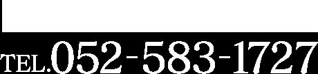 電話でお申込みの方:052−583−1727【受付時間 10:00-18:00】