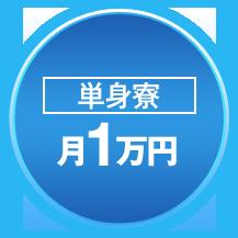 単身寮月1万円