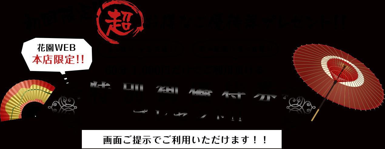 60分1000円特別ご優待券プレゼント
