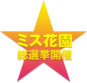 ミス花園総選挙