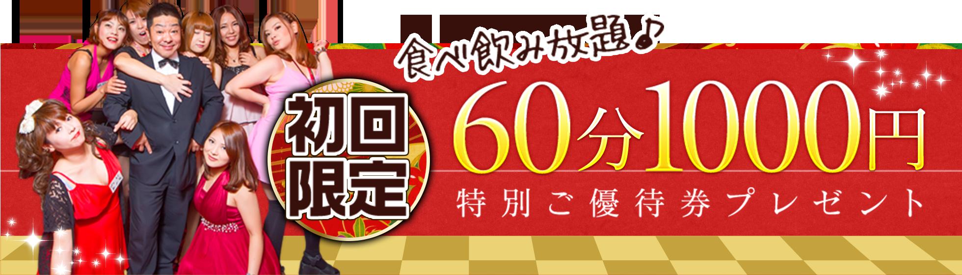 初回限定飲み放題60分2000円