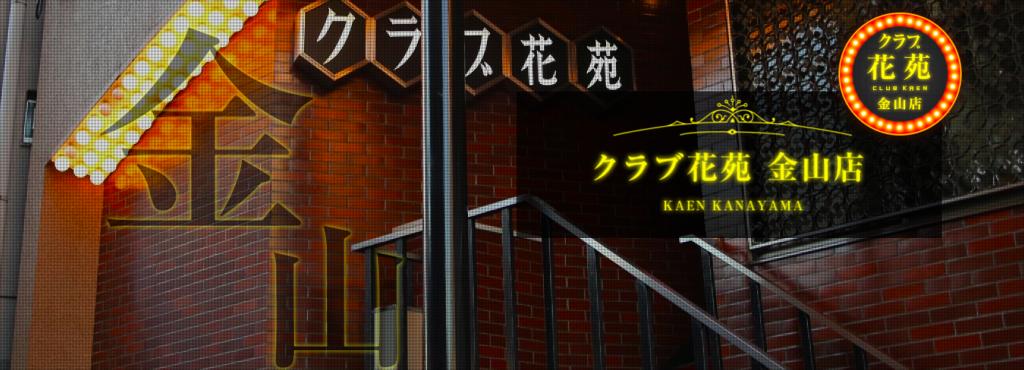 クラブ花苑金山店