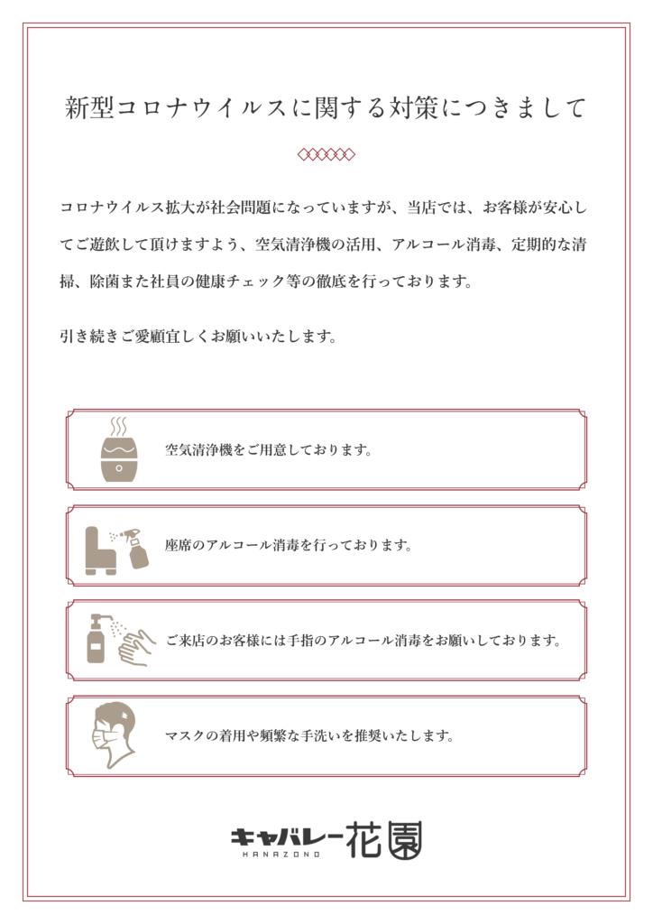 新型コロナウイルスに関する対策 (2)