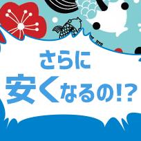 【12/1〜】キャバレー花園 価格改定のお知らせ