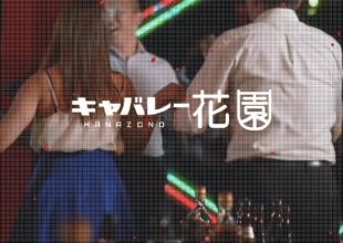 名古屋・錦のキャバクラの料金相場と格安キャバクラの歩き方